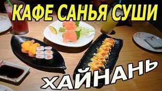 Санья суши, японский ресторан в Санье/где питаться в Дадунхае