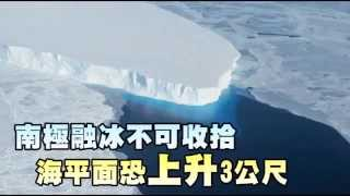 南極融冰不可收拾 海平面恐上升3公尺 --蘋果日報20151104
