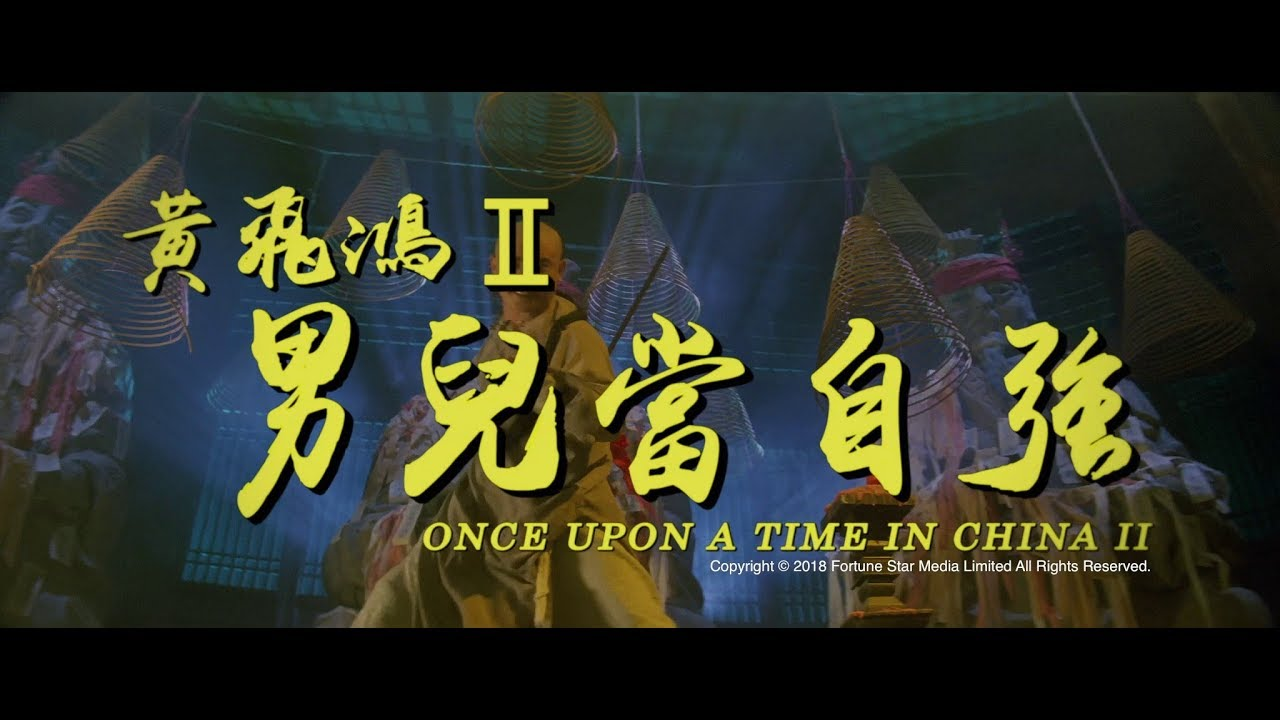 [Trailer] 黃飛鴻 II之男兒當自強 ( Once Upon A Time In China II ) - Restored Version
