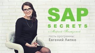SAP секреты. Интервью с Евгением Липко | Старший консультант