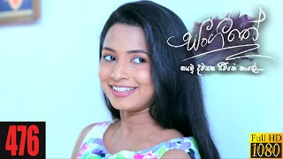 Sangeethe | Episode 476 16th February 2021 Thumbnail