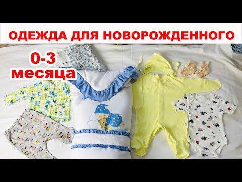 Список одежды для новорожденного на первые 3 месяца его жизни и в роддом. Моя вторая беременность