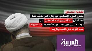 أخطر مادة في الدستور الإيراني