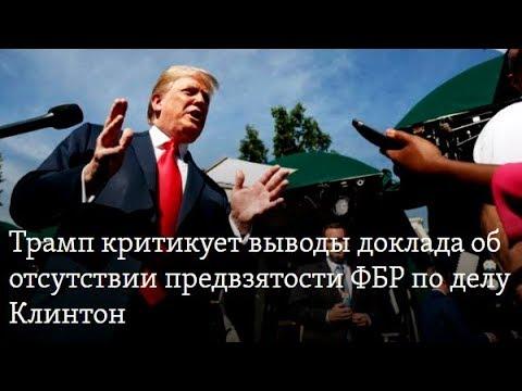 Трамп критикует, а мигранты протестуют   АМЕРИКА   15.06.18