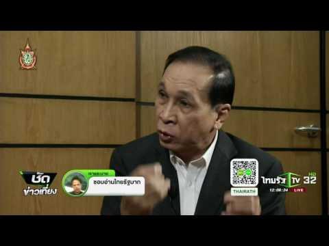 ย้อนหลัง ขีดเส้นใต้เมืองไทย : ถอดรหัสปฏิรูปตำรวจ | 22-07-59 | ชัดข่าวเที่ยง | ThairathTV