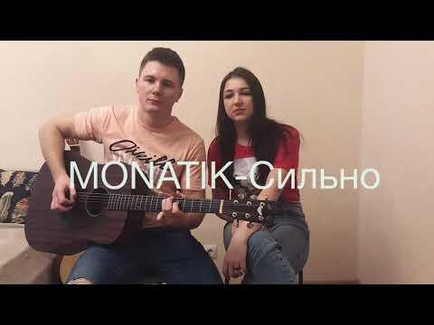 MONATIK- Сильно (cover) на гитаре