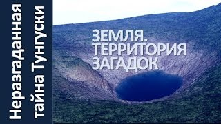 Кто бросил 50 мегатонн на Россию?! Неразгаданная тайна Тунгуски | Земля. Территория загадок