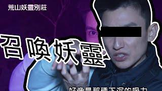 【完整版】逃跑吧好兄弟 - 【荒山妖靈別莊】20190315/#11-5 thumbnail