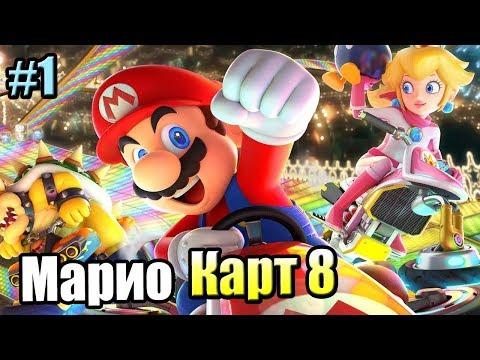 Mario Kart 8 Deluxe #1 — Кубок Гриба {Switch} прохождение часть 1