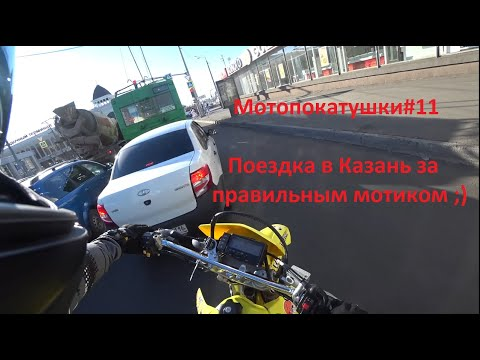 Мотопокатушки#11. Поездка в Казань за правильным мотиком ;)