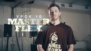 Урок 10: Master Flex | курс POPPING by Twist | Центр Танца MAINSTREAM
