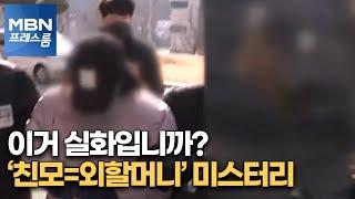 [MBN 프레스룸] '외할머니→친모' 미스터리