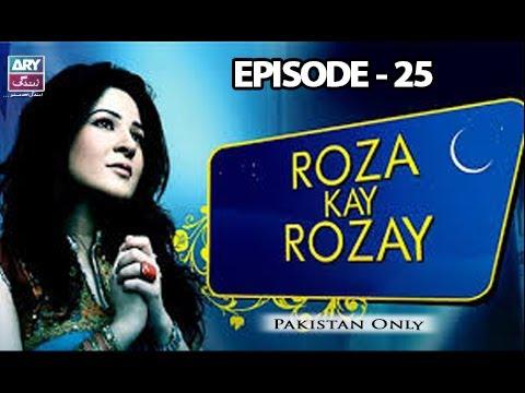 Roza Kay Rozay -  Episode 25 Full HD - ARY Zindagi Drama