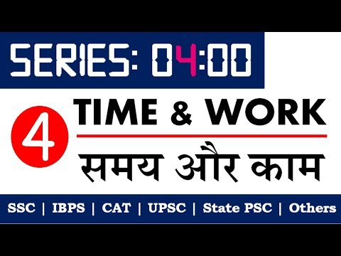 Time & Work - SERIES 4 | Speed Maths | SSC | IBPS | UPSC | PSC [ in Hindi ]
