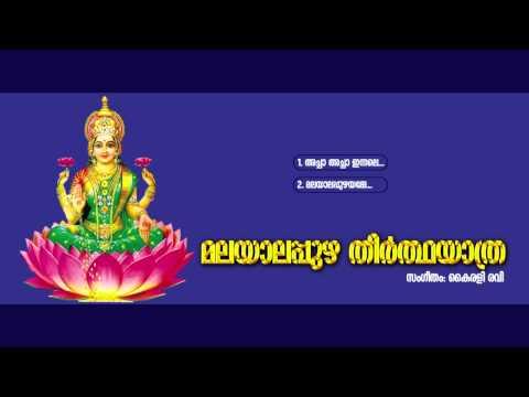 മലയാലപ്പുഴ തീര്ത്ഥയാത്ര | MALAYALAPUZHA THEERTHAYATHRA | Hindu Devotional Songs Malayalam