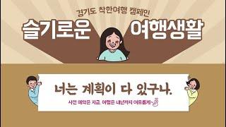 경기관광공사 착한여행 캠페인 홍보 영상 (6초)