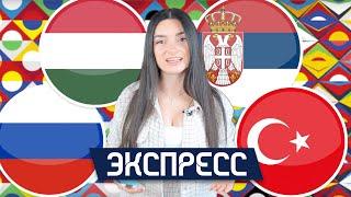 Венгрия Россия Сербия Турция Прогноз экспресс Лига наций Футбол