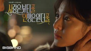[Official 사풀 인풀 Part.12 MV ] 김양(Kim Yang)- 사랑은 늘 도망가ㅣLove is…