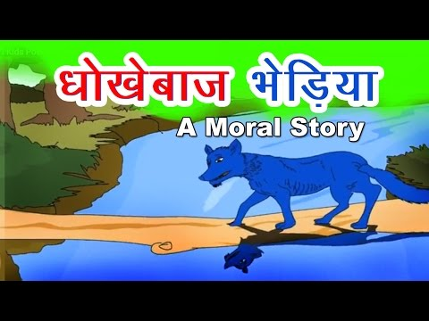 Dhokebaaz Bhediya - Panchtantra Ki Kahaniya In Hindi | Stories For Children With Moral
