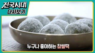 [다시보기] 올해도 만복 기원 청산 지신밟기! 대전의 맛! 평냉면과 두텁떡