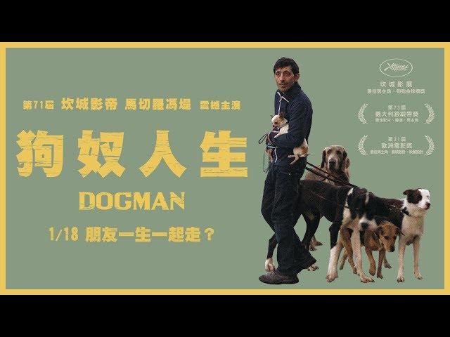 《狗奴人生》中文版正式預告|1/18 朋友一生一起走?