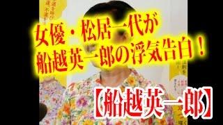 【船越英一郎】女優・松居一代が船越英一郎の浮気告白! 松居一代 夫・...