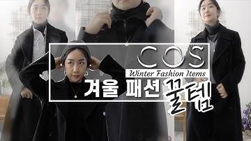 코스 COS 고급스러워 보이는 겨울 패션 꿀템 4가지ㅣ겨울 패션 아이템 9가지 스타일링!