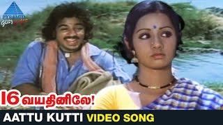 16 Vayathinile Tamil Movie Songs | Aattu Kutti Video Song | Kamal Haasan | Sridevi | Ilayaraja
