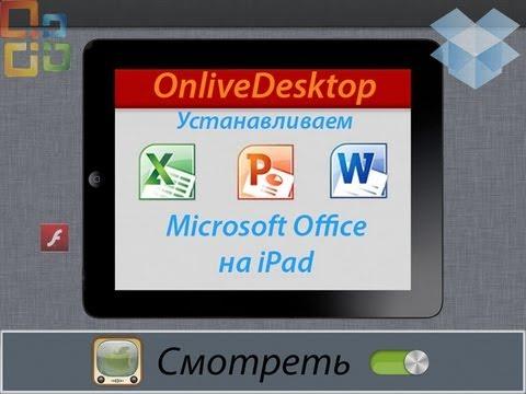 Устанавливаем-microsoft-office-на-ipad