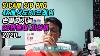 sjcam sj8 pro언박싱, 액션캠리뷰
