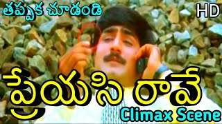 Preyasi Raave movie hd Heart touching Emotional Climax scene - Telugu Thops