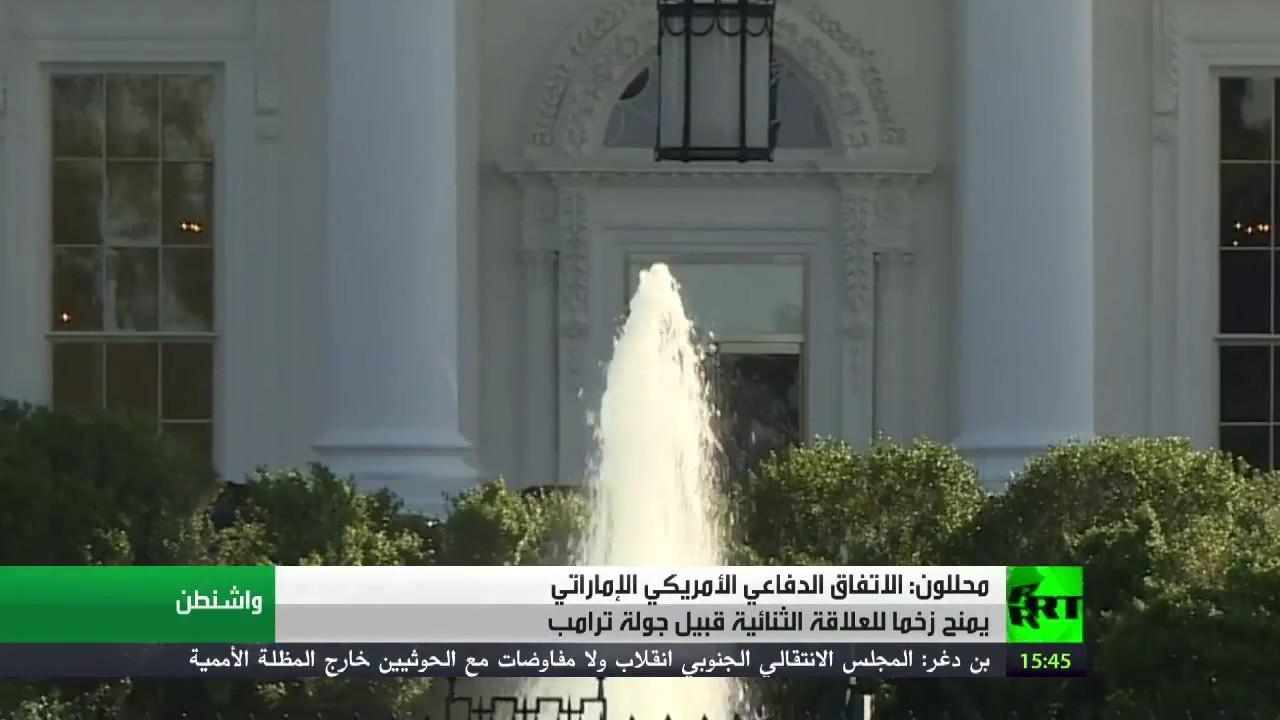 الكاتب الإماراتي على قناة(روسيا اليوم^RT) في حوار عن الإتفاقية الأمنية مع الولايات المتحدة الأمريكية