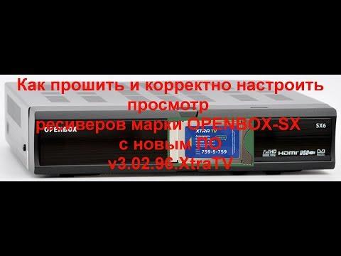 Прошивка V3.02.96.XtraTV для всех моделей ресиверов марки OPENBOX-SX