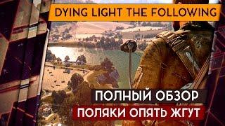 Dying Light THE FOLLOWING - ПОЛНЫЙ ОБЗОР. ПОЛЯКИ ОПЯТЬ ЖГУТ. Стоит ли брать 18