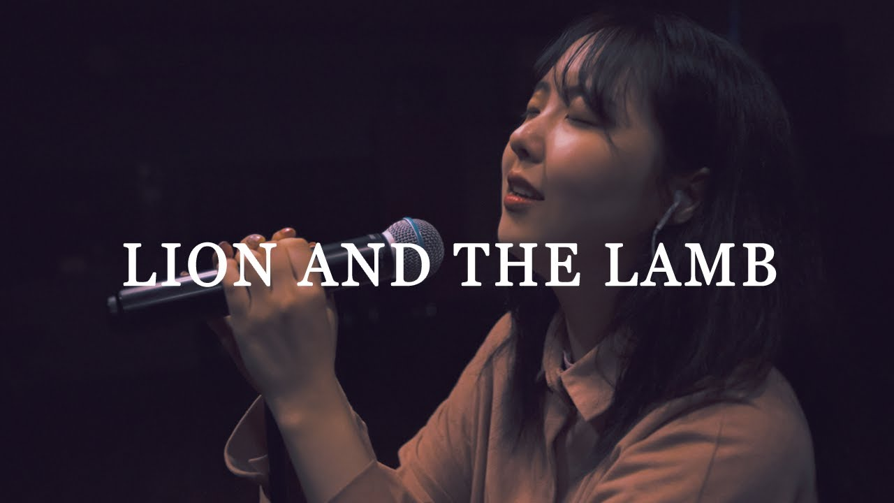 Lion And The Lamb 사자와 어린양 - 예람워십