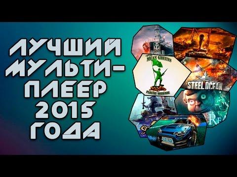 [МНЕНИЕ] - Лучшие мультиплеерные игры 2015 года