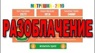 Матрешка - 2019. Осторожно ЛОХОТРОН!