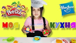 Обзор пластилина Play-Doh (Hasbro) Kitchen Creations