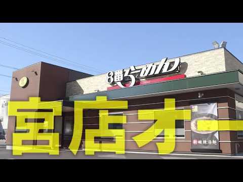 8番らーめんCM二の宮店福井市オープン