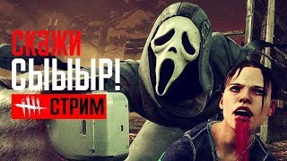 DEAD BY DAYLIGHT ➤ СКАЖИ СЫЫЫР!
