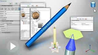 T-FLEX CAD 15 - 3D модель карандаша, примитив