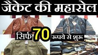 लैदर लुक की सबसे सस्ती जैकेट  Jacket wholesale market  delhi Wholesale jacket market Jacket factory
