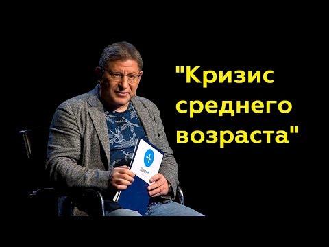 "Михаил Лабковский: ""Кризис среднего возраста"""