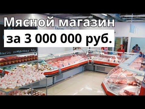 Магазин мяса за 3.000.000 руб. Мясной цех 170м2 в России г. Димитровград  / МЯСНАЯ ШКОЛА