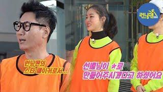 """""""스타로 만들어 주신대요"""" 전여빈, 지석진 야심 발언 공개☆ 《Running Man》런닝맨 EP485"""