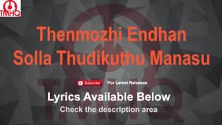 Thenmozhi Endhan Karaoke with Lyrics Solla Thudikuthu Manasu