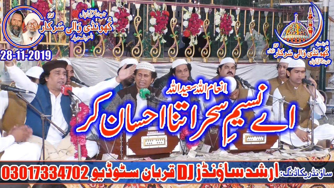 Download Naat( Aye Naseem e Sehr Kahna Sarkar )inam ullah saeed ullah qawal | Arshad Sound Okara |