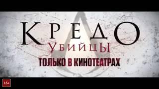 Кредо убийцы (Ассасин Крид) (Assassin's Creed) (2016) трейлер русский язык HD / фильм /