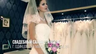 Салон свадебного и вечернго платья LaNovia
