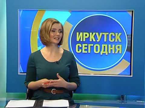 """Программа """"Иркутск сегодня"""" эфир от 11.06.2019"""